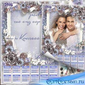 Винтажный календарь с рамкой для фотошопа на 2016 год - Романтическая истор ...