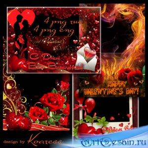 Роматические фоторамки к дню Всех Влюбленных