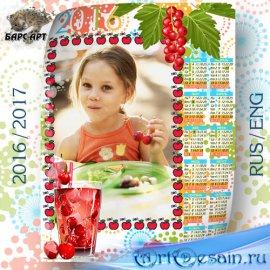 Календарь на 2016 и 2017 год - Фруктово-ягодный микс