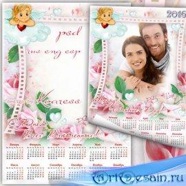 Календарь на 2016 год к дню Святого Валентина - С Днем Всех Влюбленных