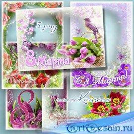 Поздравительные открытки с рамками для фото к 8 Марта
