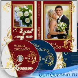 Обложка с фоторамками и задувка для свадебного DVD диска в синих и красных  ...
