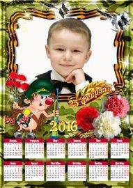 Календарь с рамкой для фото на 2016 год – С 23 февраля