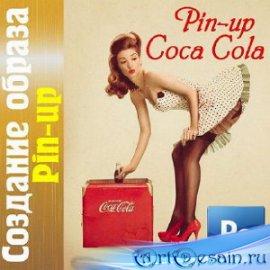 Создание образа Pin-up Coca Cola (2016)