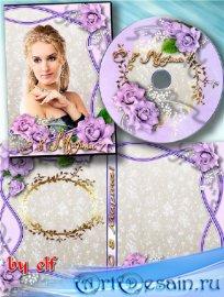 Праздничная обложка и задувка на DVD диск - С 8 Марта