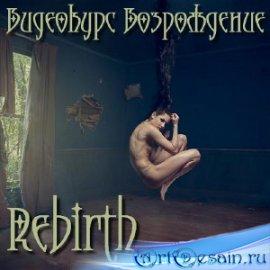 Видеокурс Возрождение - Rebirth (2016)