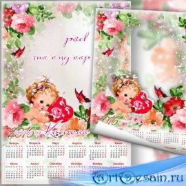 Романтический календарь с рамкой для фотошопа на 2016 - Маленький ангел сре ...