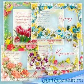 Праздничные женские рамки для фото с поздравлениями к 8 Марта