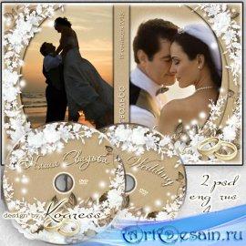 DVD обложка с рамками для фото и задувка для диска со свадебным видео - Неж ...