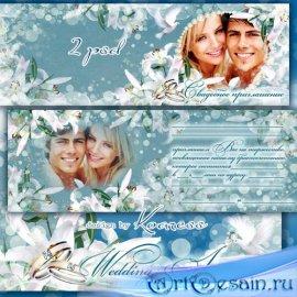 Приглашение на свадьбу с белыми лилиями и вырезами для фотошопа