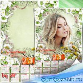 Календарь-рамка на 2016 год к 8 Марта - Пусть окружает нежностью весна