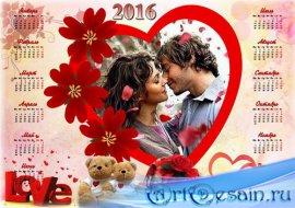 Романтическая рамка с календарем - Приятная встреча любимых