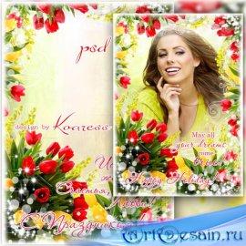 Праздничная фоторамка-открытка к 8 Марта - Пусть весна исполнит все желания
