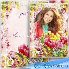 Праздничная открытка с рамкой для фото к 8 Марта - Букет тюльпанов нежных в ...