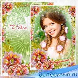 Рамка для оформления праздничных фотографий к 8 Марта - Весна пусть дарит в ...