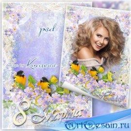 Праздничная женская открытка с рамкой для фото к 8 Марта - Для тебя цветы и ...