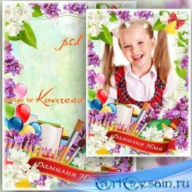 Детская рамка для фото - Праздник школьного звонка