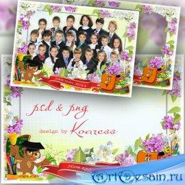 Детская рамка для фото - Наш дружный класс