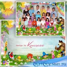 Рамка для фото групппы - Детский сад любимый, группа наша дружная