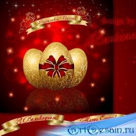 PSD исходник - С праздником светлой Пасхи