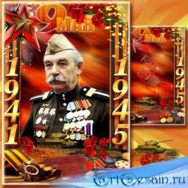 Рамка для фото ко Дню Победы - Это праздник со слезами на глазах