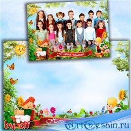 Рамка для фото группы в детском саду - Мой любимый детский сад