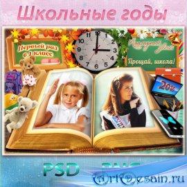 Рамка для фото - Школьные годы чудесные