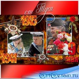 Надевают наши деды боевые ордена - Рамка для фото к 9 Мая