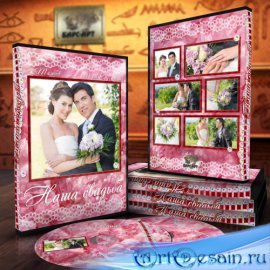 Свадебная обложка и задувка DVD - Мы рождены друг для друга