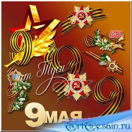 Клипарт - День Победы отмечает вся страна