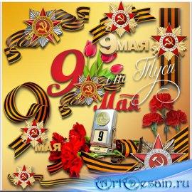 Майский праздник - День Победы - Клипарт