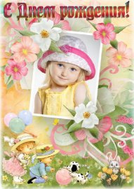 Детская рамка для оформления фото - Счастливый день рождения
