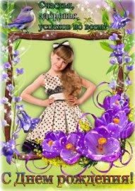 Поздравительная рамка для фото с красивым оформлением - С Днем рождения!