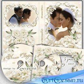 Свадебный набор - обложка, задувка для dvd диска и фоторамка для жениха и н ...