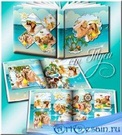 Отдых на море - Семейный фотоальбом
