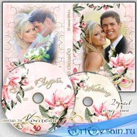 Свадебная обложка с вырезами для фото, задувка для DVD диска  Пусть будет ж ...