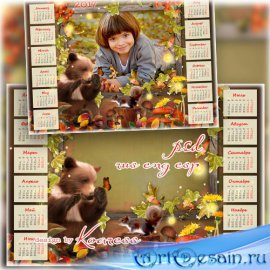 Детский календарь на 2017 год с рамкой для фото - Грибная полянка
