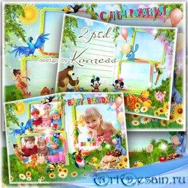 Поздравительная открытка для детей с рамками для фотошопа - с Днем Рождения