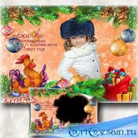Новогодняя рамка, открытка с рамкой для фото – Красивый петушок с подарками