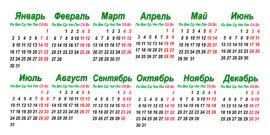 Календарная сетка на 2017 год psd files