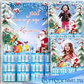 Календарь на 2017 год с рамкой для фото - Скоро праздник наш любимый