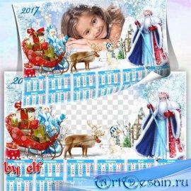 Детский календарь с рамкой для фото - Новогодняя сказка