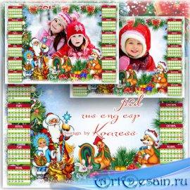 Зимний календарь на 2017 год с рамкой для фото - Подарки новогодние приноси ...
