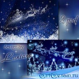 Многослойные фоны - Дед Мороз спешит к нам в гости