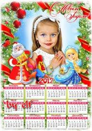 Новогодний календарь на 2017 год с Дедом Морозом, Снегурочкой и петушком