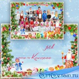Рамка для фото группы на новогоднем утреннике в детском саду