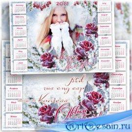 Новогодний календарь на 2017 год с рамкой для фото - Зимний цветок