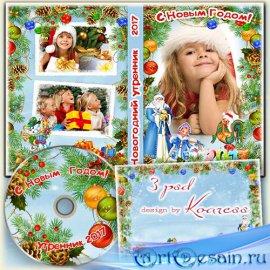 Рамка для фото, обложка с вырезами для фото и задувка для диска DVD - Утрен ...