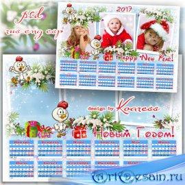 Календарь-рамка на 2017 год - Озорные петушки