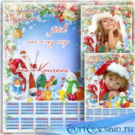 Календарь-фоторамка на 2017 год - Снегурочка и Дед Мороз уже спешат на праз ...